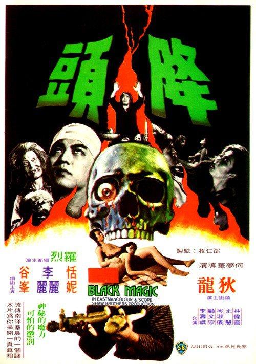 Постер Черная магия