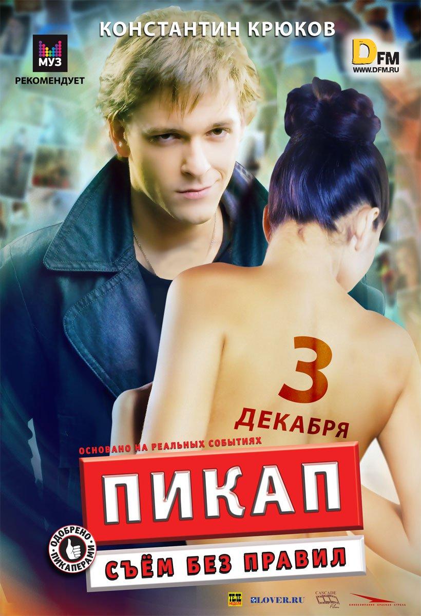 Русские секс пикаперы за деньги смотреть онлайн 27 фотография