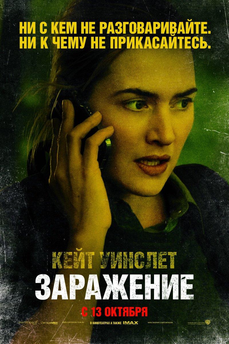 «Зараза Фильм 2011 Смотреть Онлайн В Хорошем Качестве» — 2010