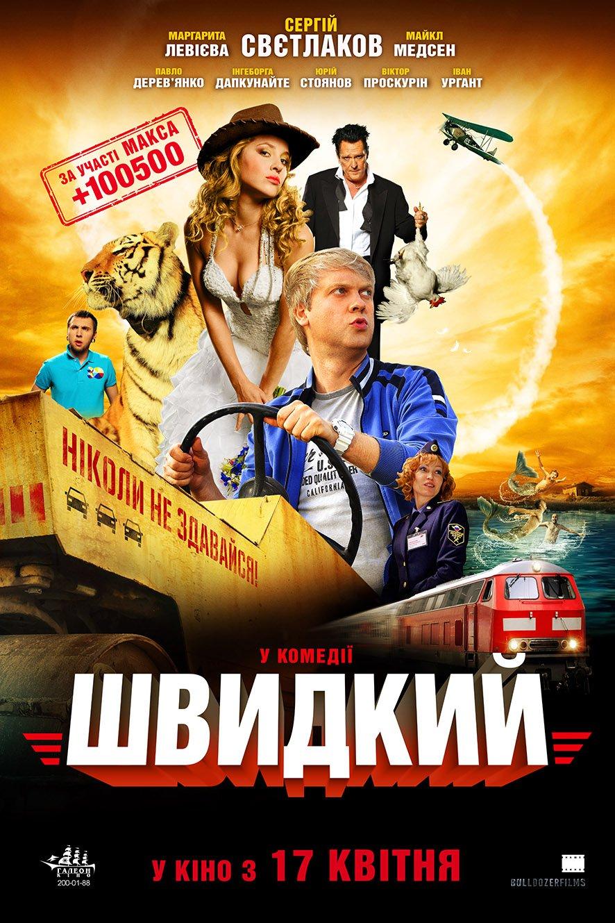 «Новинки Комедии Онлайн Смотреть» / 2010