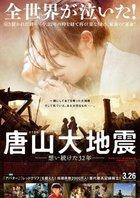 «Землетрясение» — 2010