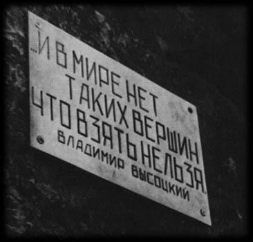 фото Владимир Высоцкий