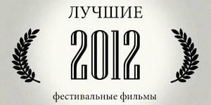 Лучшие фестивальные фильмы 2012 года
