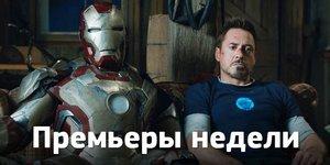 Премьеры недели: прощание «Железного человека», украинский блокбастер и первое блюдо Ганнибала