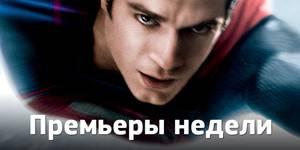 Премьеры недели: Супермен, фон Триер и убийство