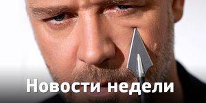 Новости недели: Рассел Кроу - режиссер, Гильермо дель Торо - на ТВ и трейлер нового фильма Скорсезе