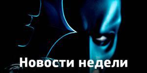 Новости недели: новый Бэтмен, позор «Одинокого рейнджера» и лучшие сериалы года