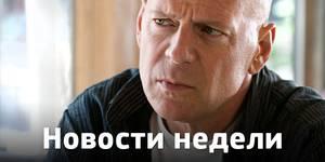 Новости недели: конфузы Брюса Уиллиса, битва за Железного человека и режиссерский дебют Кхала Дрого