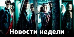 Новости недели: возвращение поттерианы, фантастика от Роберта Земекиса и новая роль Эммы Уотсон