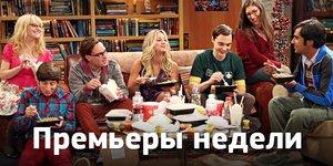 Премьеры недели: украинцы в деле, Буллок в космосе и тайная тяга Шелдона Купера