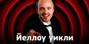 Йеллоу уикли: плач по сериалу «Во все тяжкие», чашки Рассела Кроу и гинеколог