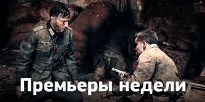 Премьеры недели: немцы, Сталинград и возвращение «Ходячих мертвецов»