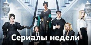 Сериалы недели: продолжение зомби-апокалипсиса, стильные ведьмы и правильная жена