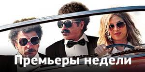 Премьеры недели: французский «Борат», русские энерговампиры и Санта
