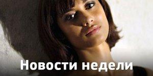 Новости недели: самые сексуальные актеры, Рита Ора и сериал-мечты