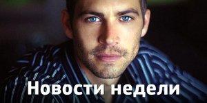 Новости недели: большая грудь для «Твин Пикса», четвертый «Шерлок» и фильм года в Украине