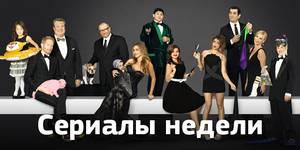 Сериалы недели: скелеты в шкафу «Американской семейки», смешной «Пригород» и жесть из «Банши»
