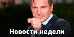 Новости недели: новый Люк Скайуокер, продолжение «Игры престолов» и Нисон против Путина
