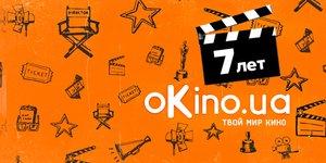 7 лет изданию oKino.ua: больше, лучше, горячее