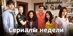 Сериалы недели: финал «Девочек», новый сезон «Демонов Да Винчи» и «Касл»