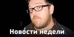 Новости недели: пьяный Ник Фрост, Хичкок в Одессе и видео с черепашками-ниндзя