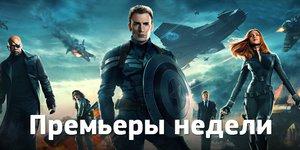 Премьеры недели: Капитан Америка, «Рейд 2» и карпатские ужасы
