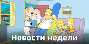Новости недели: Ченнинг Татум – мутант, слияние «Симпсонов» с «Гриффинами» и запрет на сериалы