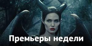 Премьеры недели: рогатая Анджелина Джоли, смешные жуки и Чилдрен Кинофест