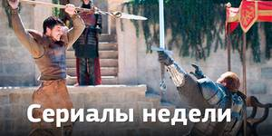 Сериалы недели: крутой поединок в «Игре престолов» и непростая судьба «Агента» с Джейми Беллом