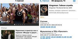 oKino всегда с тобой: что есть в нашем приложении для iPhone