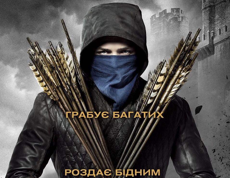"""фрагмент постера к фильму """"Робин Гуд"""" (2018)"""