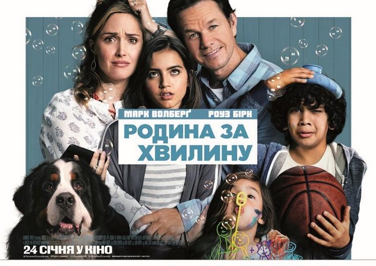 Афиша фильма «Семья за минуту»