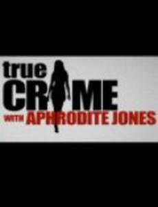 Правдивые преступления с Афродитой Джонс