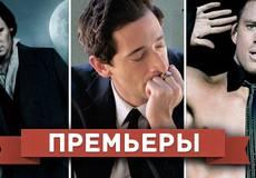 Обзор премьер четверга 28 июня 2012 года