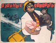 Постер Озорные повороты