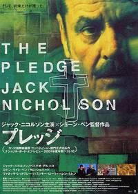 Постер Обещание