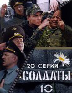 Солдаты 10
