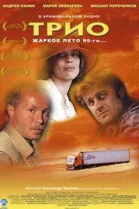 Постер Трио
