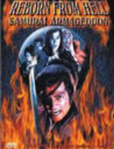 Makai tenshô: The Armageddon
