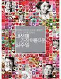 """Постер из фильма """"Все для любви"""" - 1"""