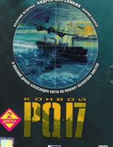 Конвой PQ-17 (видео)
