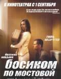 """Постер из фильма """"Босиком по мостовой"""" - 1"""