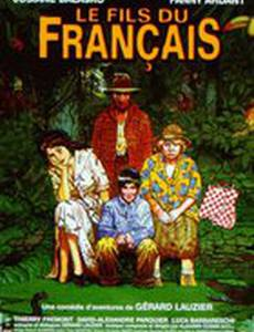 Сын француза