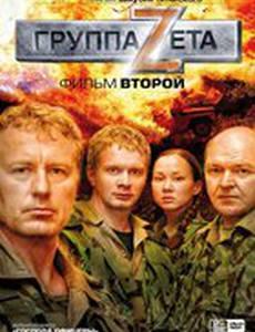 Группа «Зета». Фильм второй