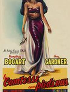 Босоногая графиня