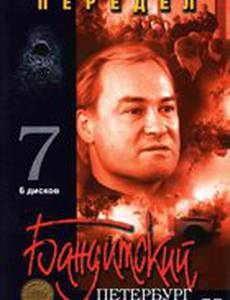 Бандитский Петербург 7: Передел