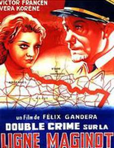 Двойное преступление на линии Мажино