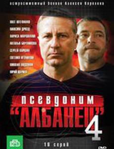 Псевдоним «Албанец» 4