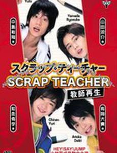 Горе-учитель