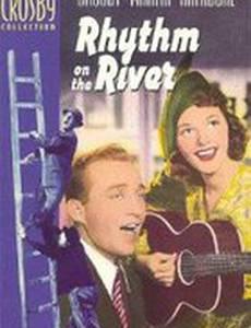 Ритм на реке